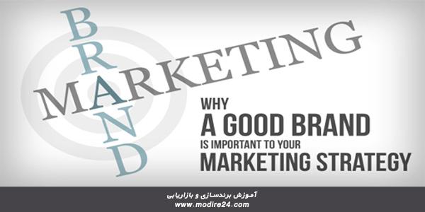 چرا یک برند خوب برای استراتژی بازاریابی مهم است؟