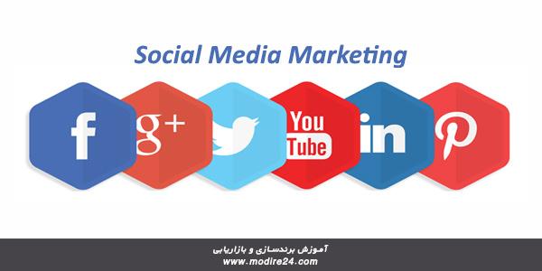 ده قانون بازاریابی شبکه های اجتماعی