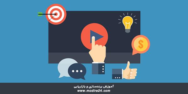 رازهای موفقیت در تبلیغات ویدیویی